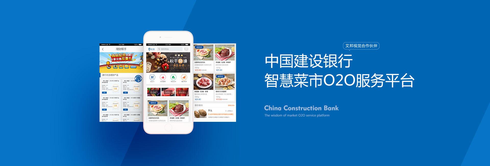 中国建设银行智慧菜市O2O平台建设