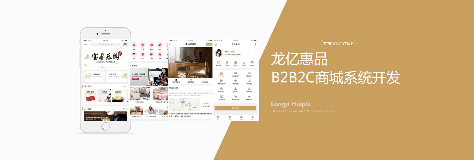 龙亿惠品B2B2C商城APP开发