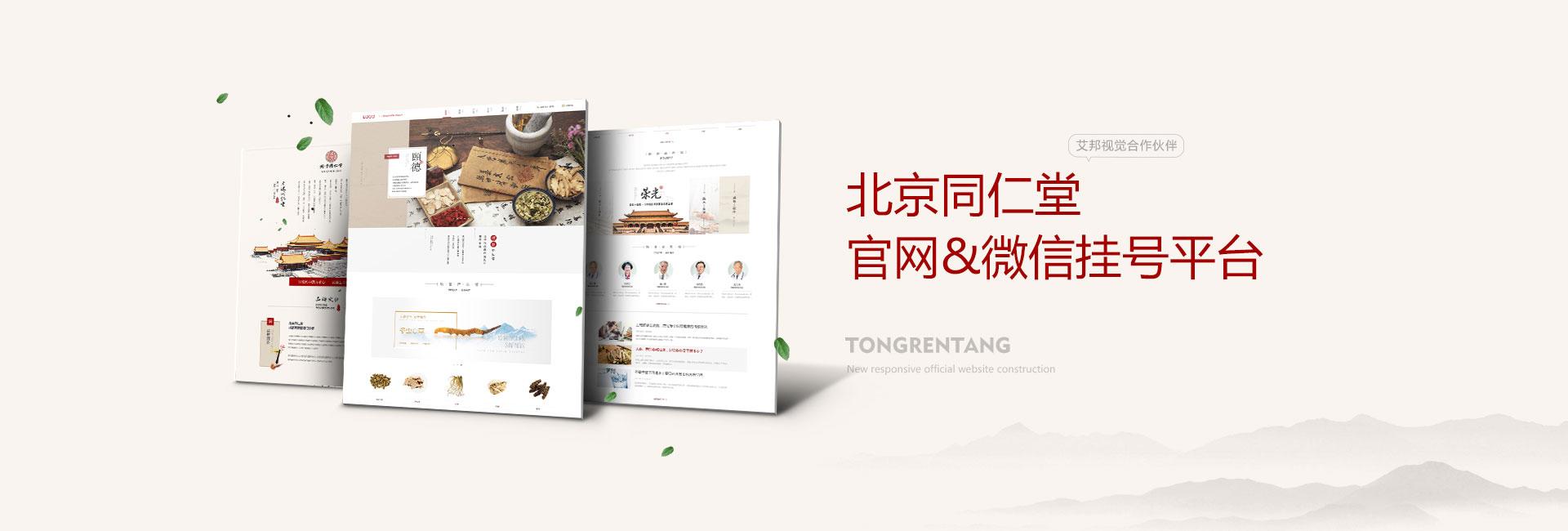 北京同仁堂官网&微信挂号平台开发