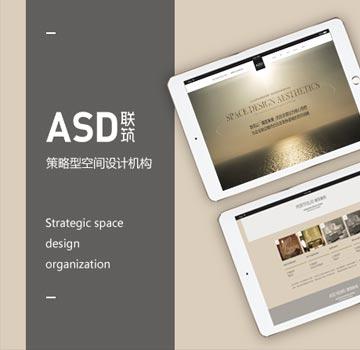 ASD联筑装饰设计网站