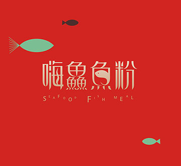 嗨鱼鱼粉品牌VIS视觉识别系统