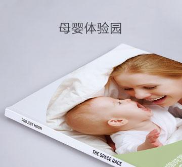 母婴体验园高端画册设计