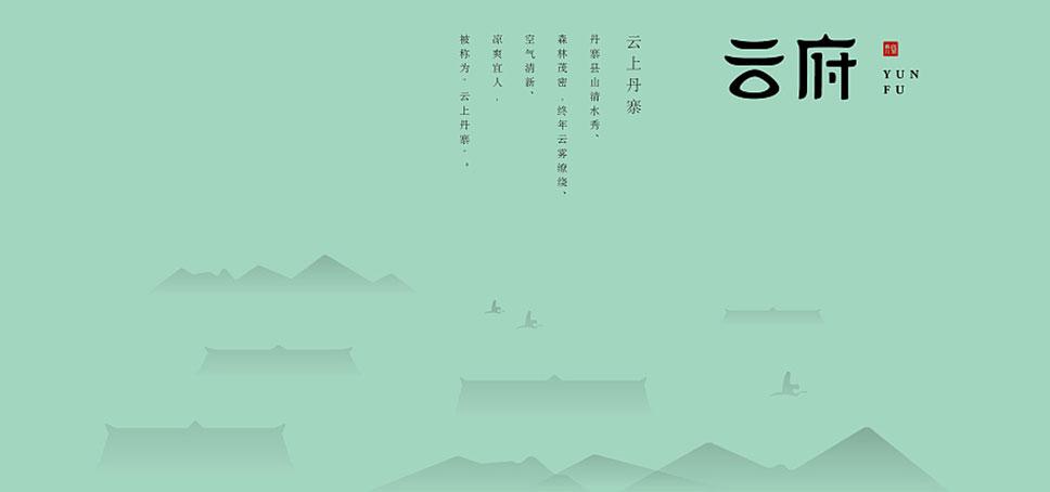 云府VIS視覺識別系統設計
