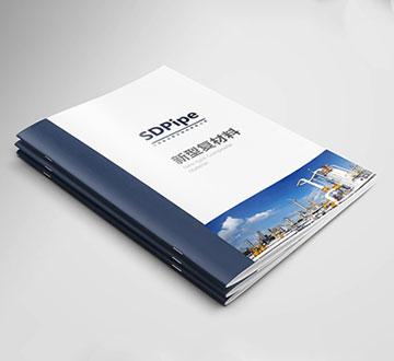 SDPipe新型復材料宣傳手冊設計