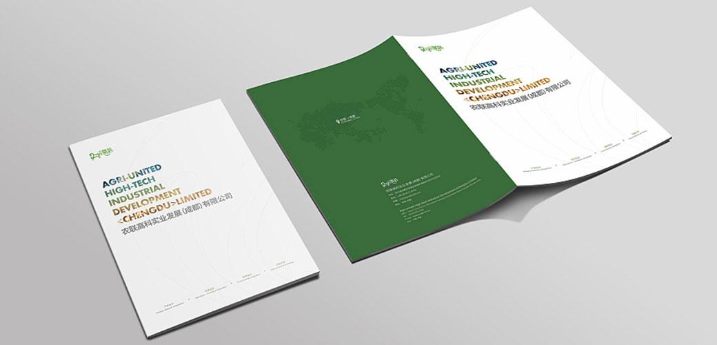 农联高科(成都)企业画册设计