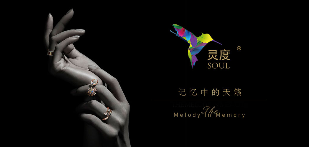 靈度珠寶 · 珠寶DIY定制化APP開發