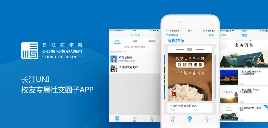 長江商學院·校友專屬社交圈子APP