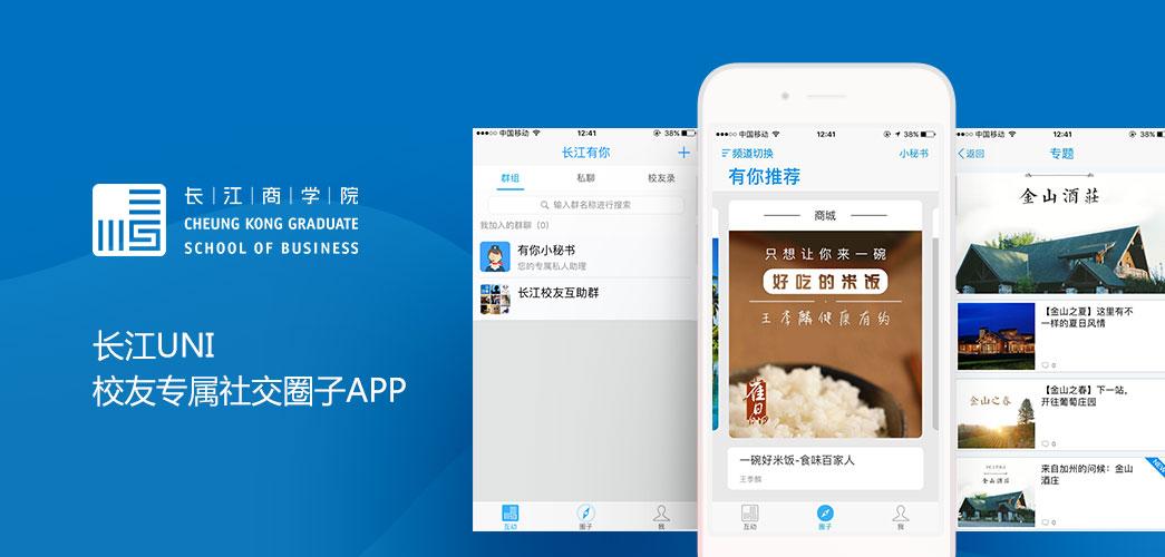 长江商学院·校友专属社交圈子APP