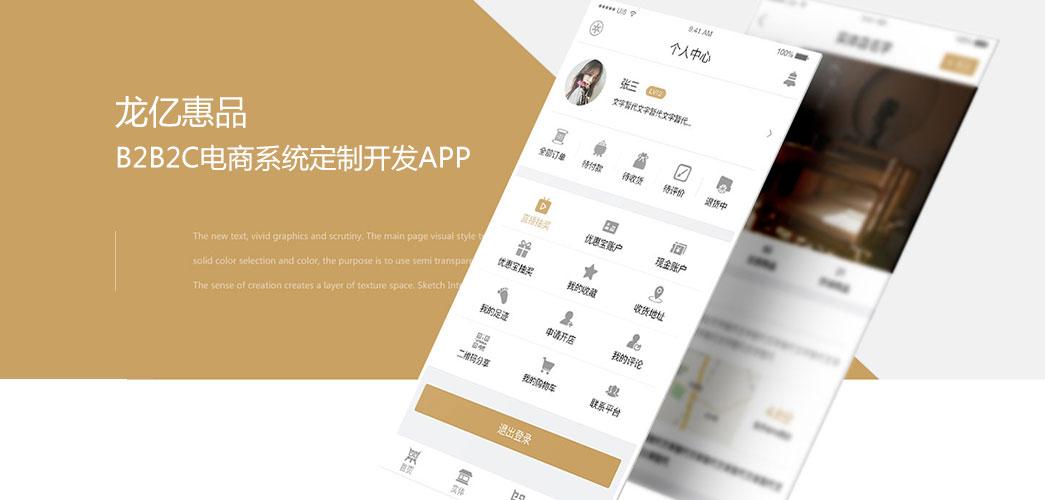 龙亿惠品:B2B2C电商系统定制开发APP