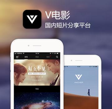 V電影 · 創意短片分享平臺