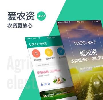 爱农资农业垂直电商APP开发