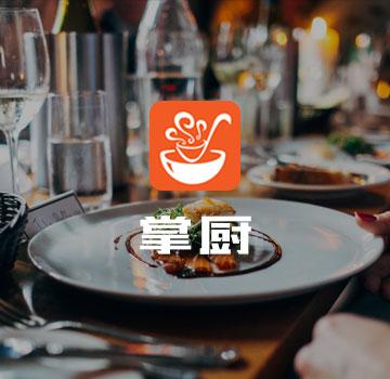 掌廚美食APP系統開發