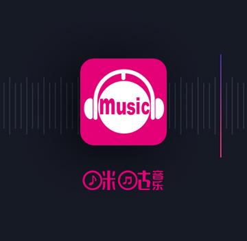 咪咕音乐App客户端
