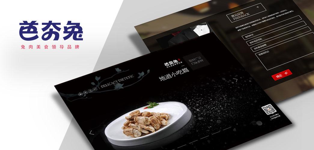 芭夯兔品牌餐飲網站建設