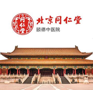 北京同仁堂企業官網建設