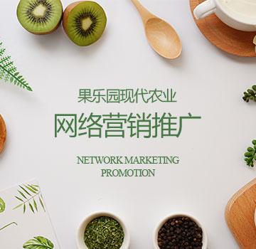 果樂園現代農業網絡營銷推廣