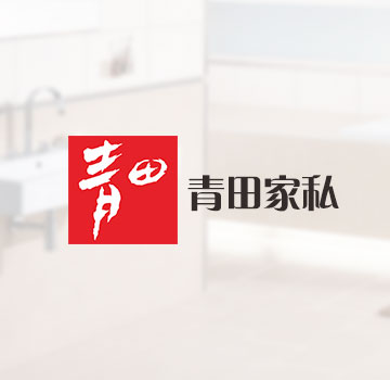 青田家私产品展示型网站