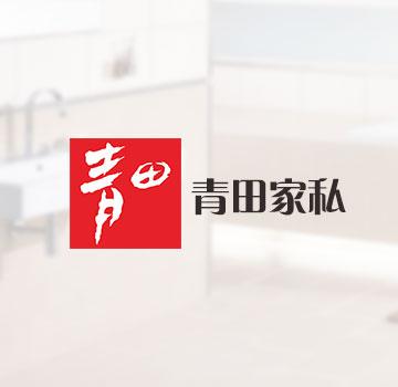 青田家私产品展示官网