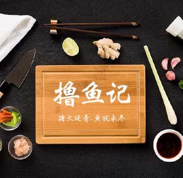 撸渔记餐饮响应式网站