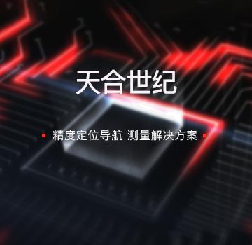 天合世纪品牌响应式网站