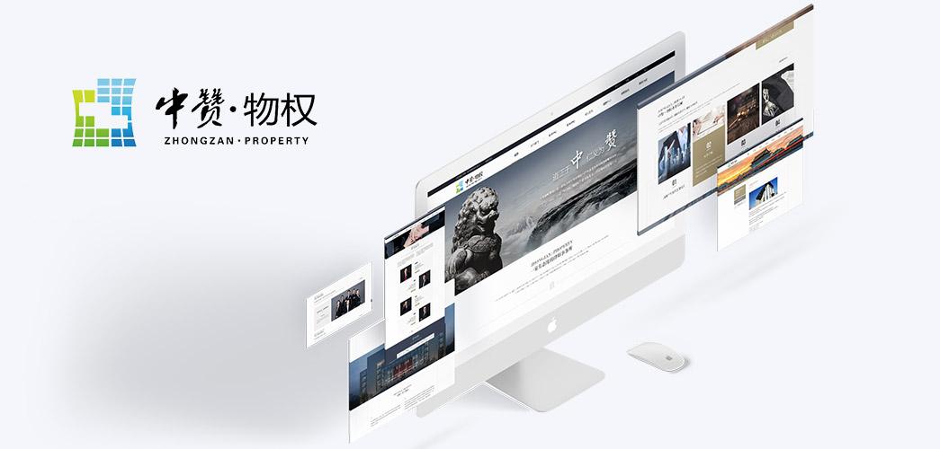 中赞物权律师行业企业官网建设