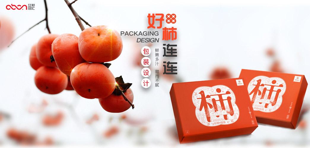 好柿連連包裝設計,農產品包裝設計