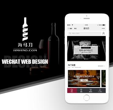 海馬刀紅酒B2C電商APP開發