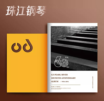 珠江钢琴画册设计