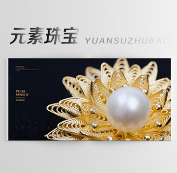 元素珠宝画册设计