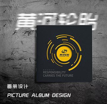 黄河轮胎画册设计