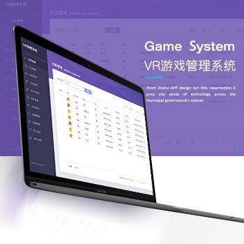VR游戏管理系统