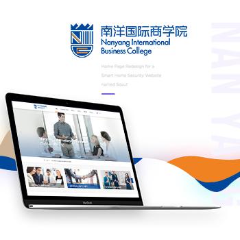 南洋商学院官方网站