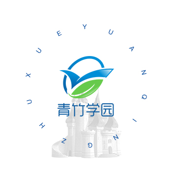 青竹学院官方网站